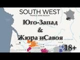 Юго-Запад &amp Жюра и Савойя Франция