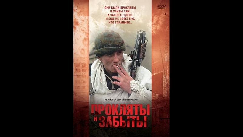 Документальный фильм Прокляты и забыты . » Freewka.com - Смотреть онлайн в хорощем качестве
