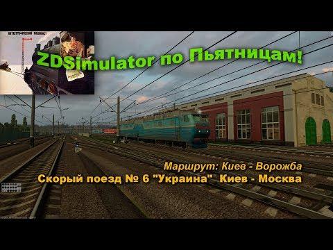 ZDSimulator по Пьятницам! Скорый поезд № 6 Украина Киев - Москва