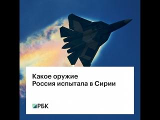Какое оружие Россия испытала в Сирии