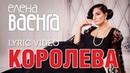 Елена Ваенга - Королева / Elena Vaenga - Queen Lyric Video