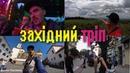 ПЕС do it Faine Misto Карпати 100JAM західний тріп 18