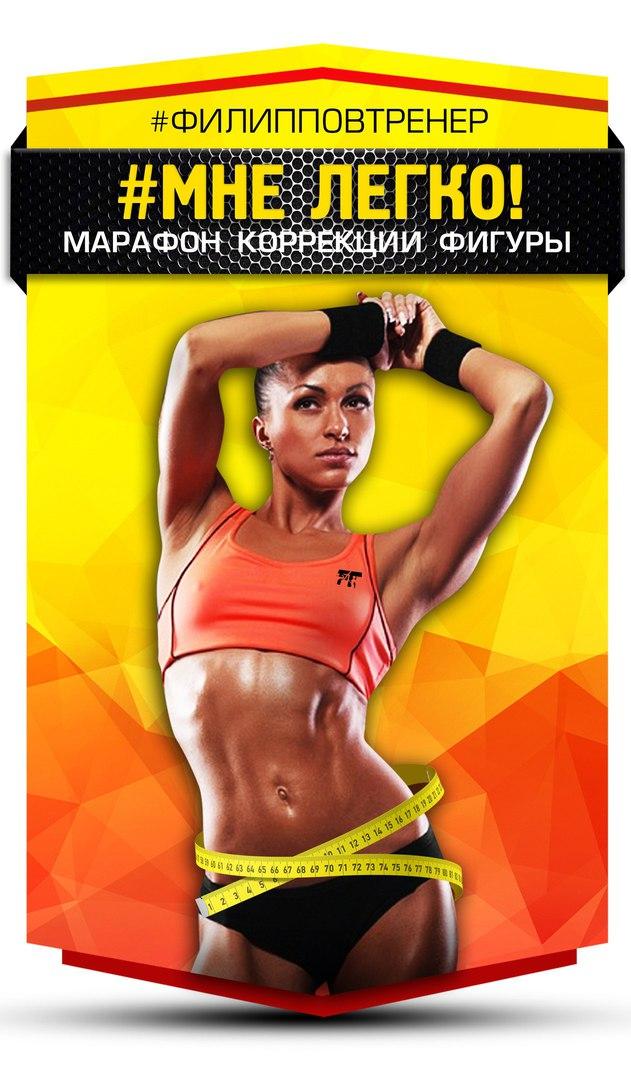 Афиша Ижевск Мнелегко! 9 поток онлайн марафона стройности!