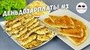 Вкуснейший пирог ИЗ НИЧЕГО рисовые оладьи с салатом деньдозарплаты