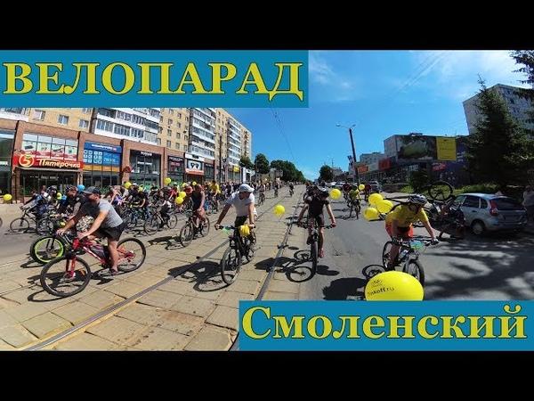 Велопарад с выступлением гимнасток и наградами. 02.06.2018 Смоленск