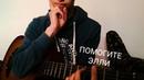 Как играть Pyrokinesis Помогите Элли на гитаре. Разбор на гитаре.