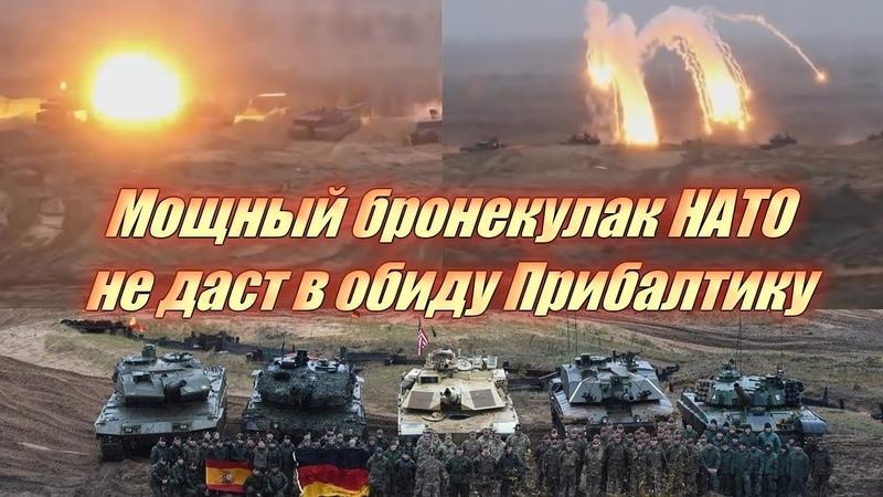 Бронетанковая немощь как 17 танков альянса провели учения Железный Томагавк 2018