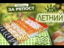 20 06 2018 Суши сет ЛЕТНИЙ победители Альфия Мухаметшина и Альбиночка Яковлева Арсланова