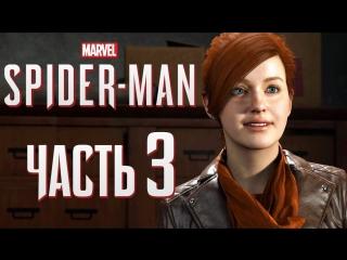 Дмитрий Бэйл Прохождение Spider-Man PS4 [2018] — Часть 3 МЭРИ ДЖЕЙН УОТСОН!