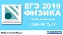 ЕГЭ 2019 по физике Демоверсия от ФИПИ Часть 2 Задания 25 27