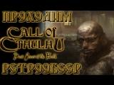 Call of Cthulhu: Dark Corners of the Earth - 3 стрим! РетроОбсёры