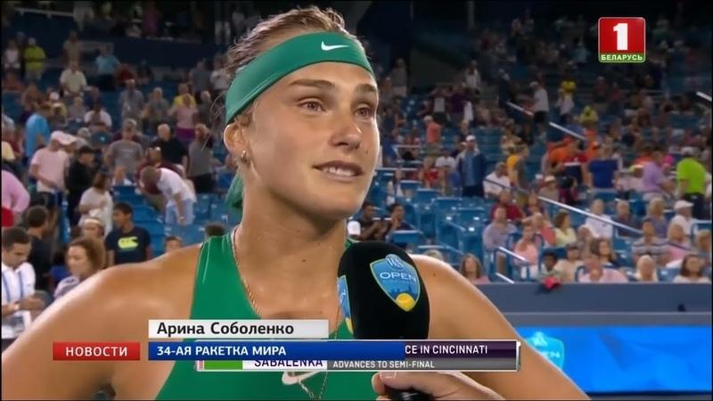 Арина Соболенко вышла в полуфинале турнира в Цинциннати!