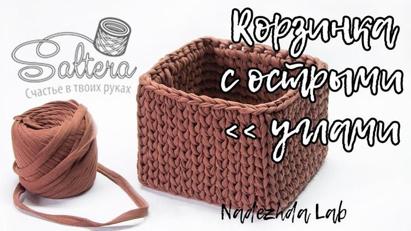 Квадратная корзинка из трикотажной пряжи Лайфхаки вязания Как вязать острые углы