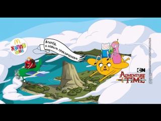 Adventure Time в Хэппи Мил!