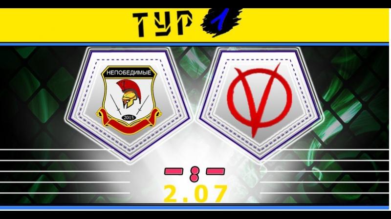 Чемпионат (15-ый сезон), 1-ый тур: 2.07.17.: Непобедимые - Vendetta.