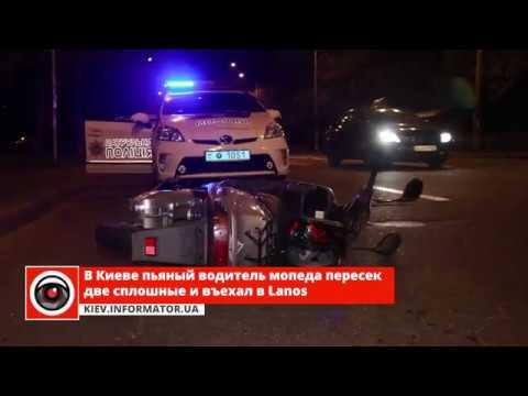 В Киеве пьяный водитель мопеда въехал в такси