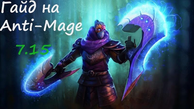 гайд на Anti-Mage 7.15