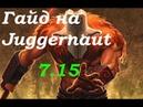 Гайд на Juggernaut 7.15