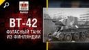 BT-42 - Фугасный Танк из Финляндии - Нужен ли в игре? - от Homish [World of Tanks]