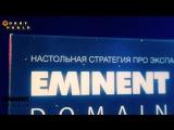 Eminent Domain- Космическая эра — краткий обзор настольной игры