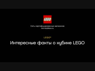 Интересные факты о кубике LEGO®