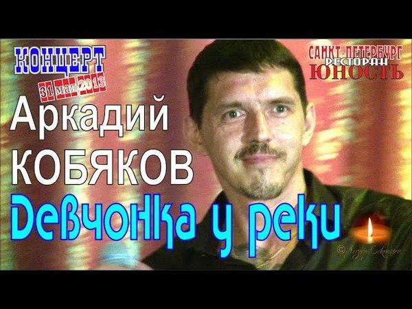 Аркадий КОБЯКОВ - Девчонка у реки (Концерт в Санкт-Петербурге 31.05.2013)