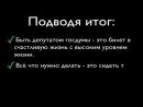 Как далеки от нас слуги народа - Зарплаты и пенсии депутатов 11_11_2017