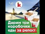 Итоги совместного с KIMs Абакан конкурса репостов. 09.02.18г