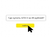 Где купить GTA V за 49 рублей?