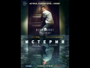 Ucтерuя (ужасы, триллер 2018)
