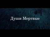 Души Мёртвые - TRAILER