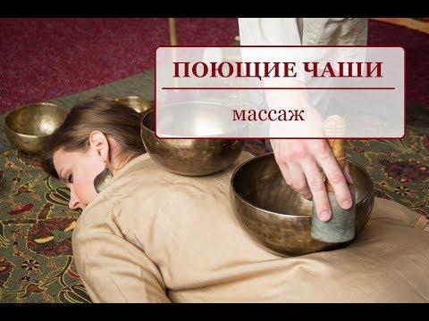 Вибрационно-акустический массаж Тибетскими поющими чашами [ПРЕВЬЮ]