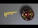 Десерт со сливочным кремом и свежими ягодами