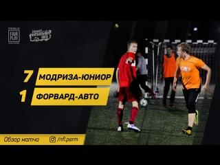 Обзор матча Модриза-Юниор - Форвард-Авто   Летний Чемпионат НФЛ   15 августа