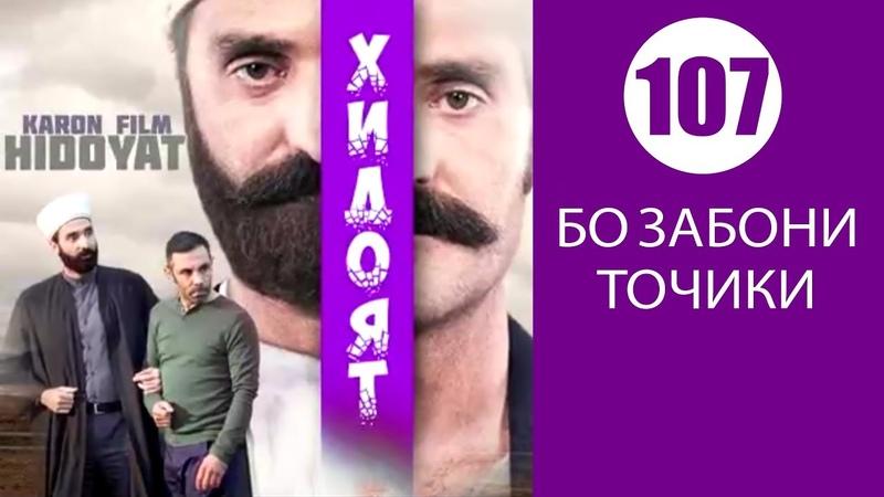 ХИДОЯТ КИСМИ 107 БО ЗАБОНИ ТОЧИКИ
