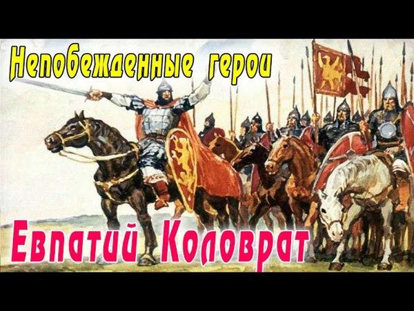 Евпатий Коловрат Непобежденные герои