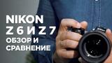 Nikon Z6 и Z7. Обзор и сравнение новых полнокадровых беззеркальных камер от Nikon
