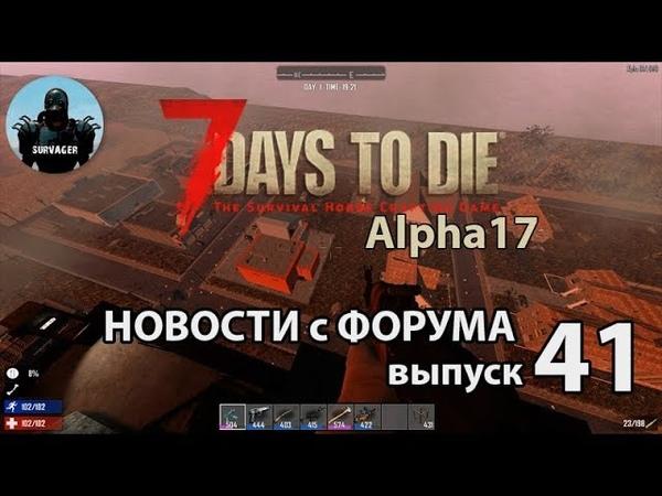 Лестницы, странности системы оружия... ► 📰NEWS № 41(новости) ►7 Days to Die Альфа 17