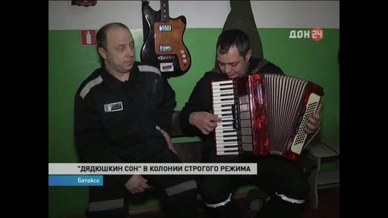 Заключенным Батайска показали спектакль по Достоевскому