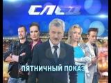 След. Пятничный показ смотрите на Пятом канале (09.02)