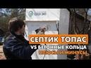 Септик Топас против бетонных колец Монтаж канализации в частном доме