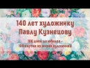140 лет Павлу Кузнецову. До дня рождения художника осталось 45 дней