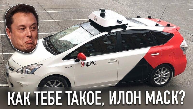 Проехал на автономном такси Яндекс - как тебе такое, Илон Маск