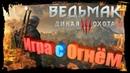 Ведьмак 3 Дикая Охота ► The Witcher 3 Wild Hunt ЧАСТЬ 2 Игра с Огнём