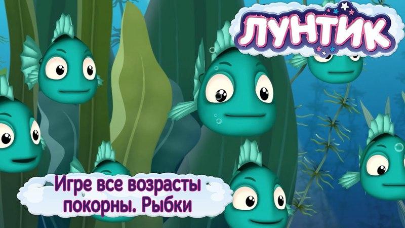 Рыбки 🐠 Лунтик 🐠 489 серия Игре все возрасты покорны