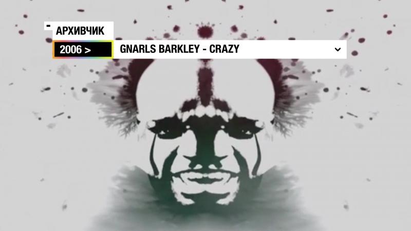 Архивчик MTV: Gnarls Barkley – Crazy
