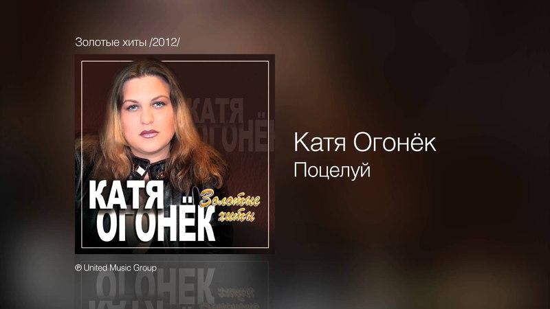Катя Огонёк - Поцелуй - Золотые хиты 2012