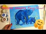Рисуем защиту Фен Шуй синего слона с носорогом гуашью! Gouache Feng Shui