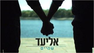 Eliad (אליעד) - Shamaim (Heavens שמיים )