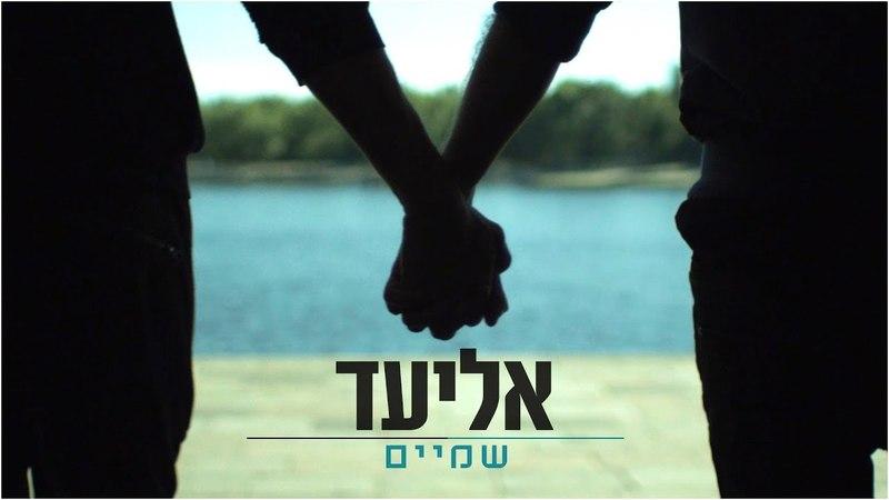 Eliad אליעד Shamaim Heavens שמיים